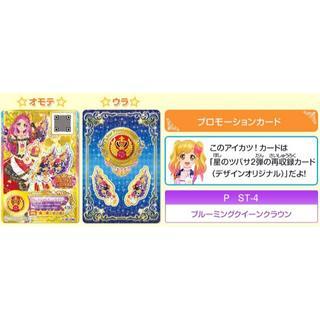 アイカツ(アイカツ!)の438☆ブルーミングクイーンクラウン アイカツスターズ 認定 大会 SPRレア (シングルカード)
