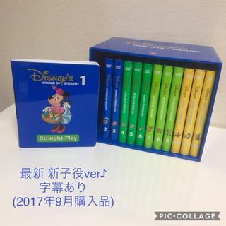 ディズニー(Disney)の最新版 DWE 新子役♪ ストレートプレイ☆字幕あり♪(キッズ/ファミリー)
