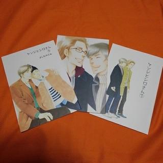 ケンジとシロさん 3冊セット