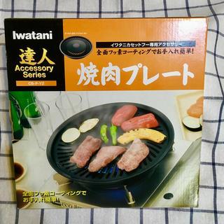 Iwatani - 焼肉プレート