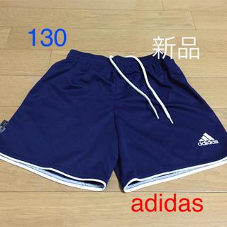 アディダス(adidas)のアディダス ショートパンツ 130cm(パンツ/スパッツ)