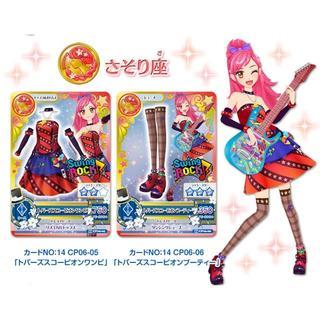 アイカツ(アイカツ!)の435☆トパーズスコーピオンコーデセット アイカツ 2014 6弾 CPレア (シングルカード)