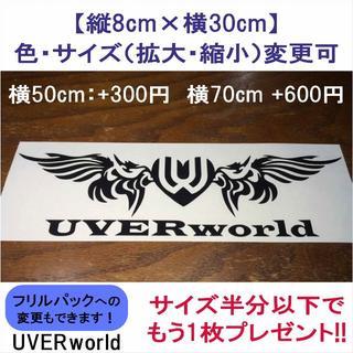 べるもち 様 専用  UVERworld  カッティングステッカー 930 2(ミュージシャン)