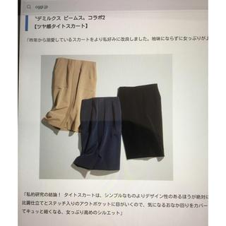 デミルクスビームス(Demi-Luxe BEAMS)の新品!デミルクスビームス 三尋木奈保 スカート(Oggi、マルティニーク、ロペ系(ひざ丈スカート)