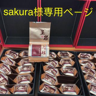 sakura様専用ページ☆中国茶☆武夷☆岩茶☆肉桂☆ 11個(茶)