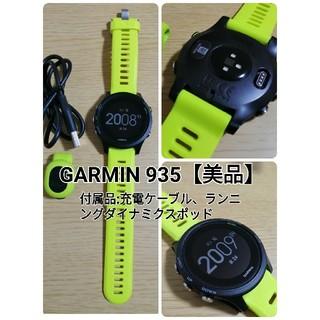 ab2837f8a7 ガーミン(GARMIN)のGarmin 935 ガーミン フォアアスリート(腕時計(デジタル))