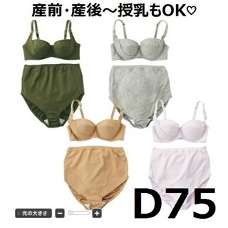 【新品❤D75】マタニティ リフトアップ授乳ブラ&ショーツ カーキ(マタニティ下着)