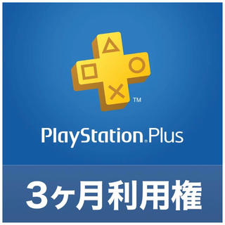 プレイステーション4(PlayStation4)の即対応 PSN プレイステーションプラス 3ヶ月利用権(その他)