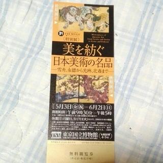 東京国立博物館(上野) 美を紡ぐ日本美術の名品 雪舟、永徳から光琳、北斎まで(美術館/博物館)