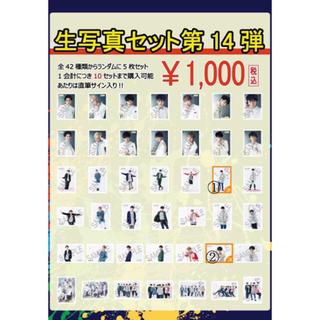 超特急 ユースケ 生写真(男性タレント)