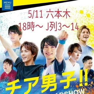 チア男子 舞台挨拶 5/11 六本木 18時〜(邦画)