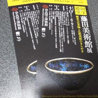 奈良国立博物館 藤田美術館展 ご招待券  2枚です。(美術館/博物館)