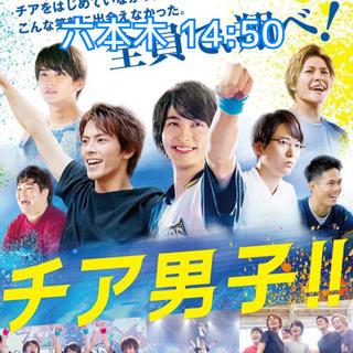 チア男子 5/11 六本木 2連(邦画)