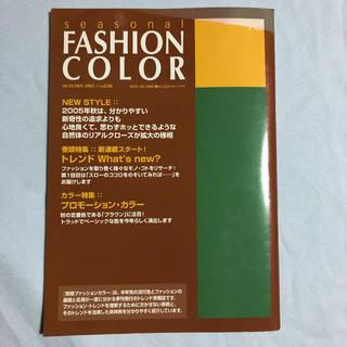 ファッションカラー2005(ファッション)