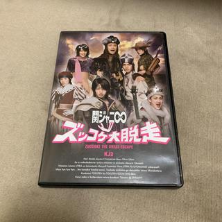 カンジャニエイト(関ジャニ∞)の関ジャニ∞ KJ2 ズッコケ大脱走 初回盤A 2CD+特典DVD(ポップス/ロック(邦楽))