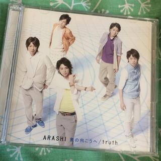 嵐 - あら 風の向こうへ 初回限定盤 CD DVD付き ユーズド
