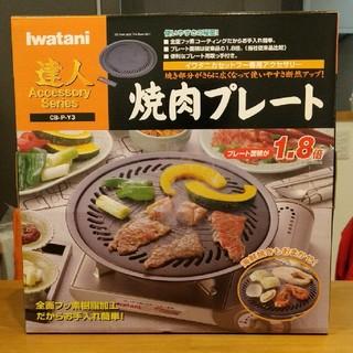 イワタニ(Iwatani)の焼き肉プレート 焼肉プレート Iwatani イワタニ 岩谷 ポイント消費(ホットプレート)