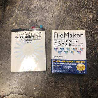 Filemaker用専門書