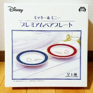ディズニー(Disney)のミッキー&ミニー♡ プレミアムペアプレート(食器)
