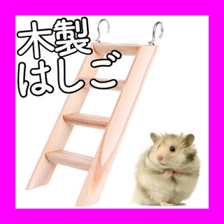 【新品】ハムスター 小動物 はしご おもちゃ 木製 階段 かじり木