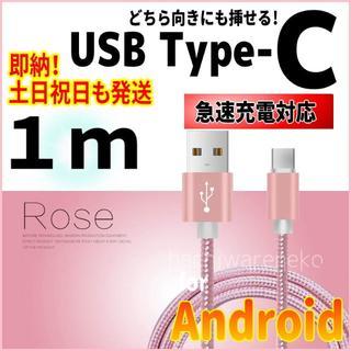アンドロイド(ANDROID)のType-C 急速充電対応ケーブル android 1m タイプC ピンク(バッテリー/充電器)