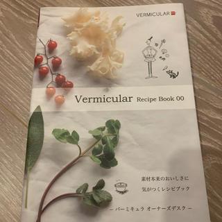 バーミキュラ(Vermicular)のVERMICULAR バーミキュラ レシピブック00(住まい/暮らし/子育て)