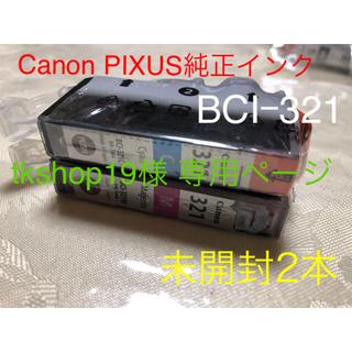 キヤノン(Canon)のCanonキャノンBCI-321 PIXUSピクサス純正インク 2本(未開封)(PC周辺機器)
