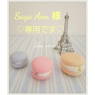 ♡Saya  Ann様専用です♡(アロマ/キャンドル)