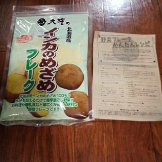 【新品】大望 北海道産 インカのめざめ フレーク   レシピの紙付き(野菜)