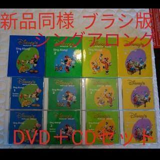 ディズニー(Disney)のDWE ディズニー英語 シングアロング CD・DVDセット(キッズ/ファミリー)
