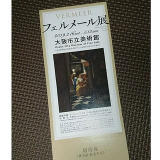 フェルメール展 チケット 大阪市立美術館 1枚(美術館/博物館)