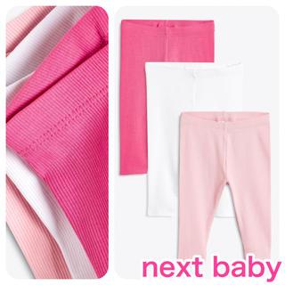 ネクスト(NEXT)の【新品】next ピンクホワイト リブレギンス3枚組(ベビー)(パンツ)