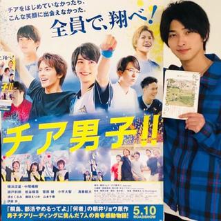 チア男子5月11日TOHOシネマズ新宿12:30(邦画)