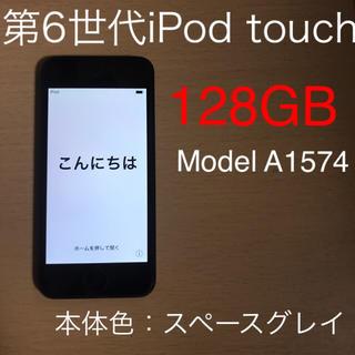 アイポッドタッチ(iPod touch)の6th iPod touch 128GB ケース+保護ガラス(スマートフォン本体)