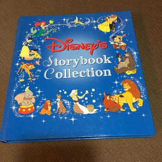 ディズニー(Disney)のディズニー ストーリーブックコレクション(絵本/児童書)