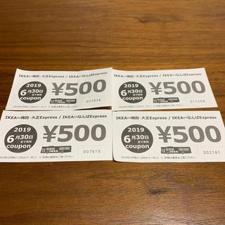 イケア(IKEA)の◆IKEA割引券◆(ショッピング)