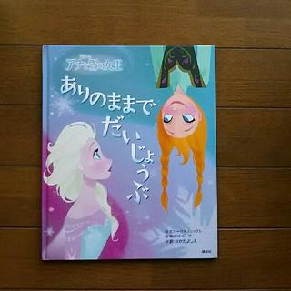 アナトユキノジョオウ(アナと雪の女王)のアナと雪の女王  ありのままでだいじょうぶ 絵本(絵本/児童書)