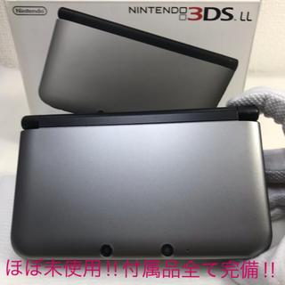 ニンテンドー3DS(ニンテンドー3DS)の★ほぼ未使用!付属品全て完備!3DS LL シルバー×ブラック 送料込!(携帯用ゲーム本体)