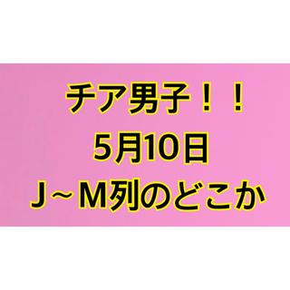 チア男子!!初日舞台挨拶 1枚 横浜流星(邦画)