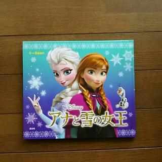 アナトユキノジョオウ(アナと雪の女王)のアナと雪の女王 絵本(絵本/児童書)
