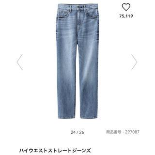 ジーユー(GU)のGU ❁ ハイウエストストレートジーンズ ❁ Sサイズ ❁ 新品未使用(デニム/ジーンズ)
