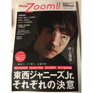 ジャニーズ(Johnny's)のザテレビジョンzoom 最新号(アート/エンタメ/ホビー)
