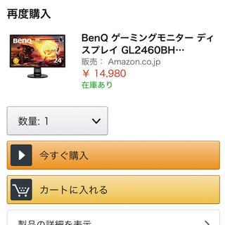 エイスース(ASUS)のBENQ ゲーミングモニター(PC周辺機器)