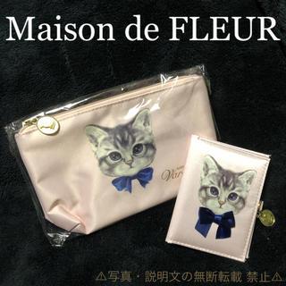 メゾンドフルール(Maison de FLEUR)の⭐️新品⭐️【Maison de FLEUR】ポーチ&ミラー 2点セット☆付録(ポーチ)