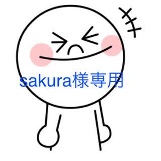 sakura様専用(茶)