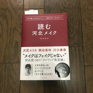 コウダンシャ(講談社)の読む河北メイク(アート/エンタメ)