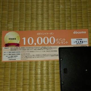 エヌティティドコモ(NTTdocomo)のドコモ docomo クーポン券 特別優待 dポイント 10000(その他)