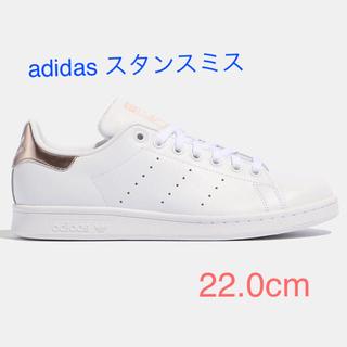 アディダス(adidas)のadidas スタンスミスオリジナルス 22.0cm(スニーカー)