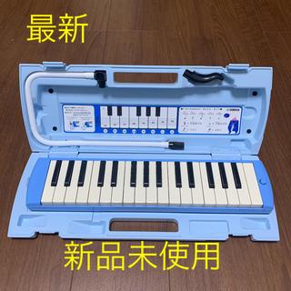 最新 新品未使用 鍵盤ハーモニカ ヤマハ ピアニカ 値下げ