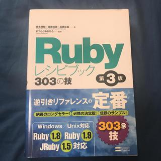 「Rubyレシピブック303の技